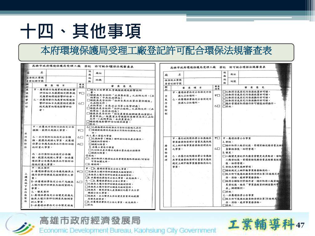 本府環境保護局受理工廠登記許可配合環保法規審查表