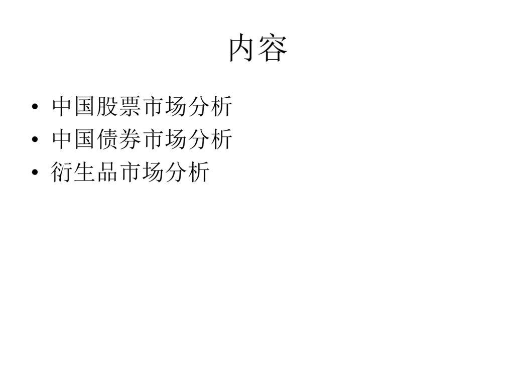 内容 中国股票市场分析 中国债券市场分析 衍生品市场分析