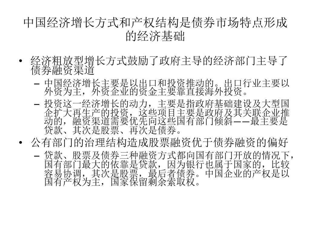 中国经济增长方式和产权结构是债券市场特点形成的经济基础