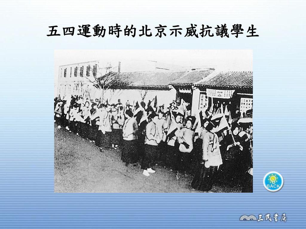 五四運動時的北京示威抗議學生