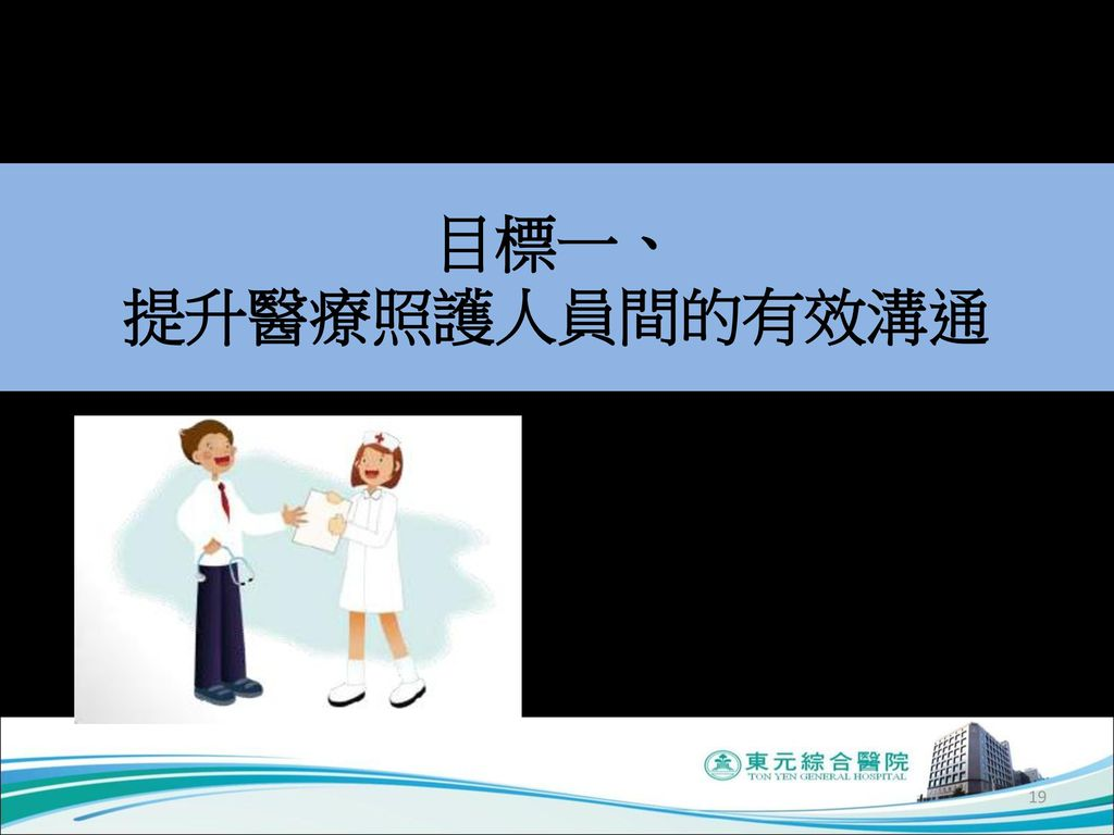 目標一、 提升醫療照護人員間的有效溝通