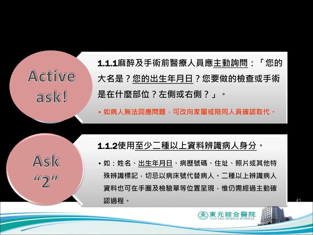 落實病人辨識 Active ask! Ask 2