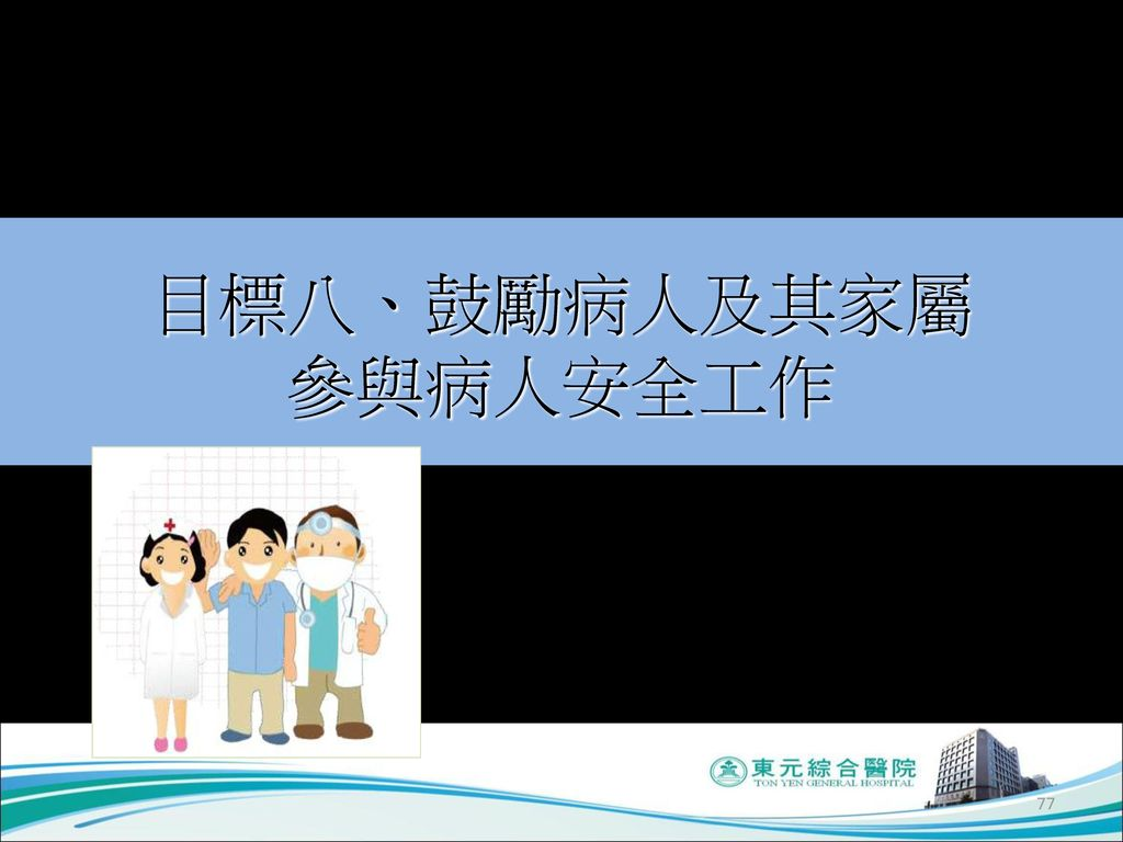 目標八、鼓勵病人及其家屬 參與病人安全工作