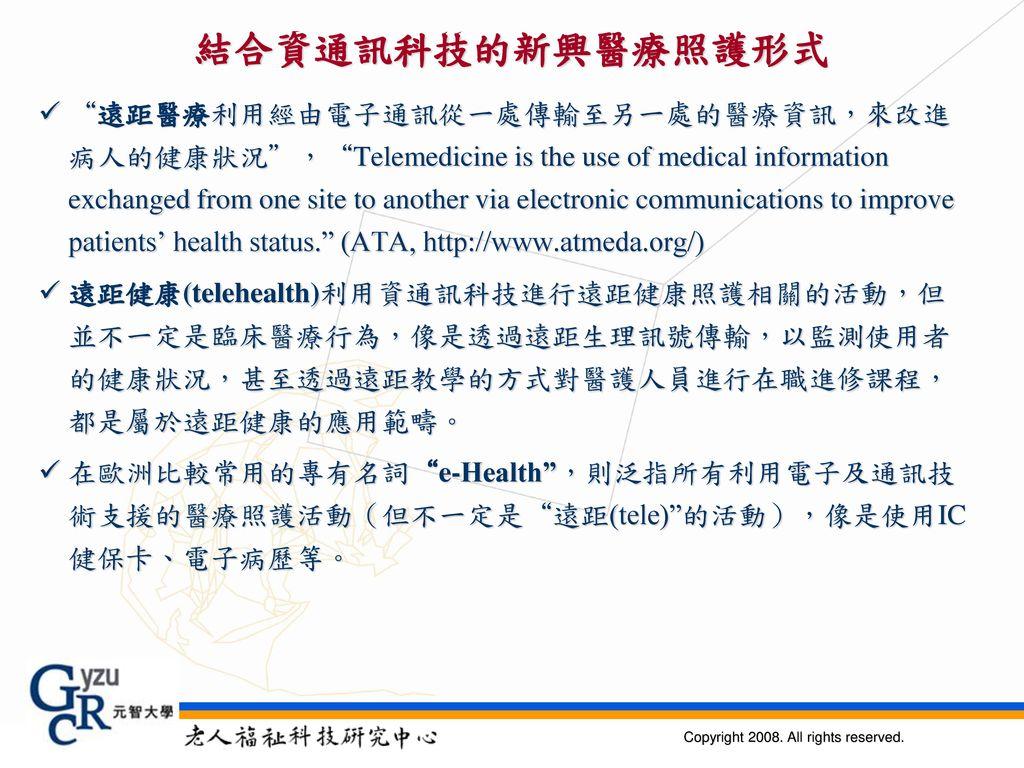 結合資通訊科技的新興醫療照護形式