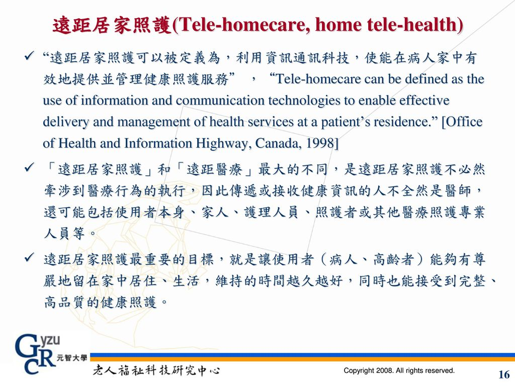 遠距居家照護(Tele-homecare, home tele-health)