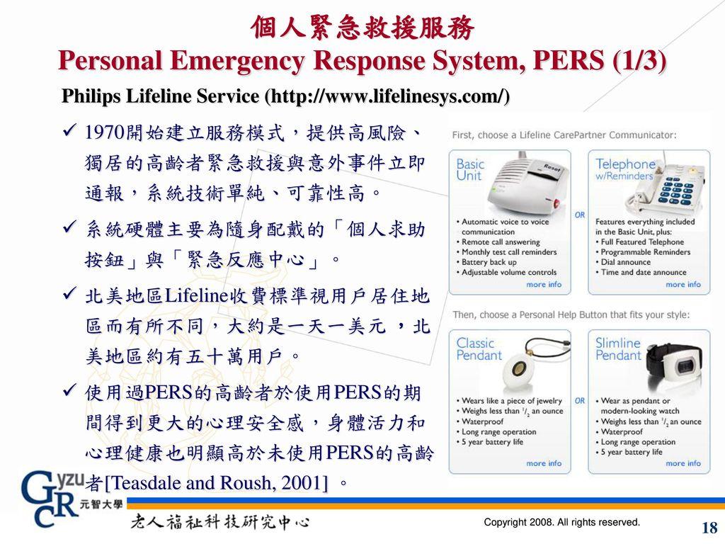 Philips Lifeline Service (http://www.lifelinesys.com/)