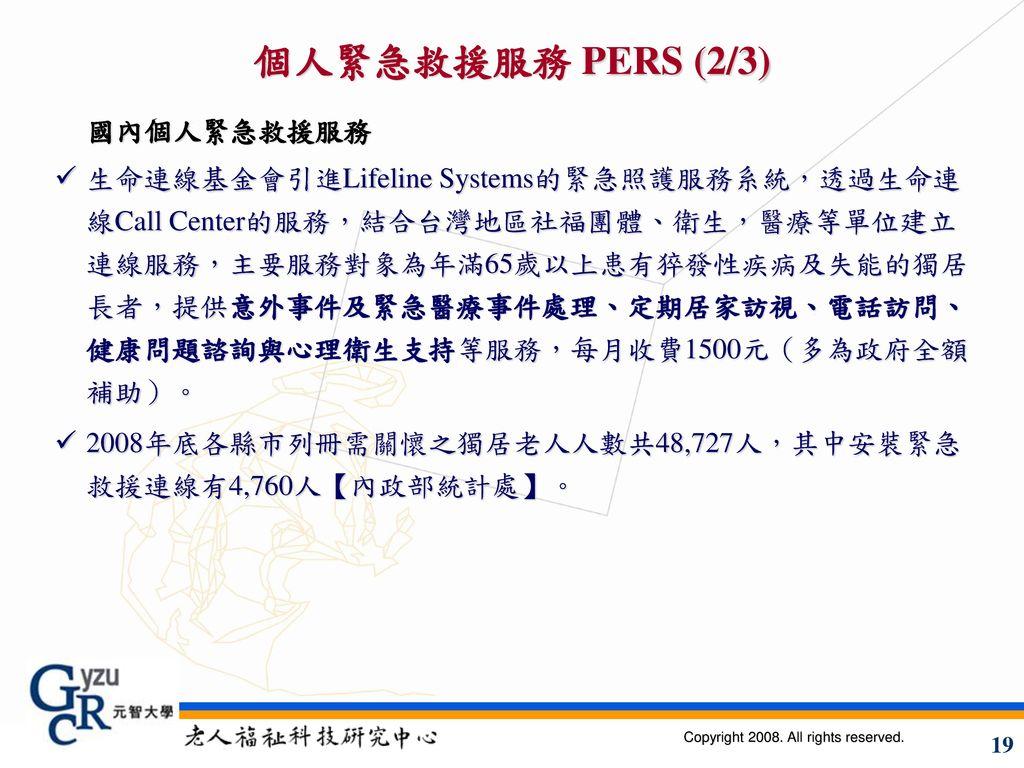 個人緊急救援服務 PERS (2/3) 國內個人緊急救援服務