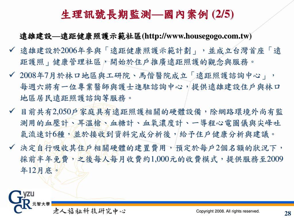 生理訊號長期監測—國內案例 (2/5) 遠雄建設—遠距健康照護示範社區(http://www.housegogo.com.tw)