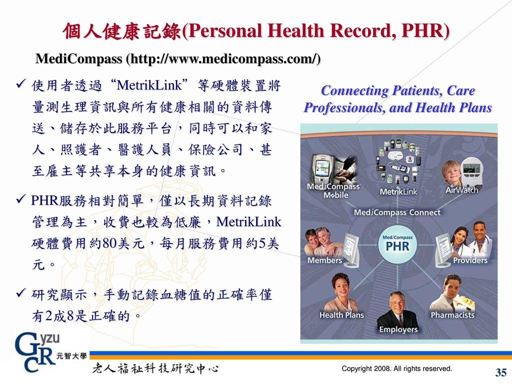 個人健康記錄(Personal Health Record, PHR)