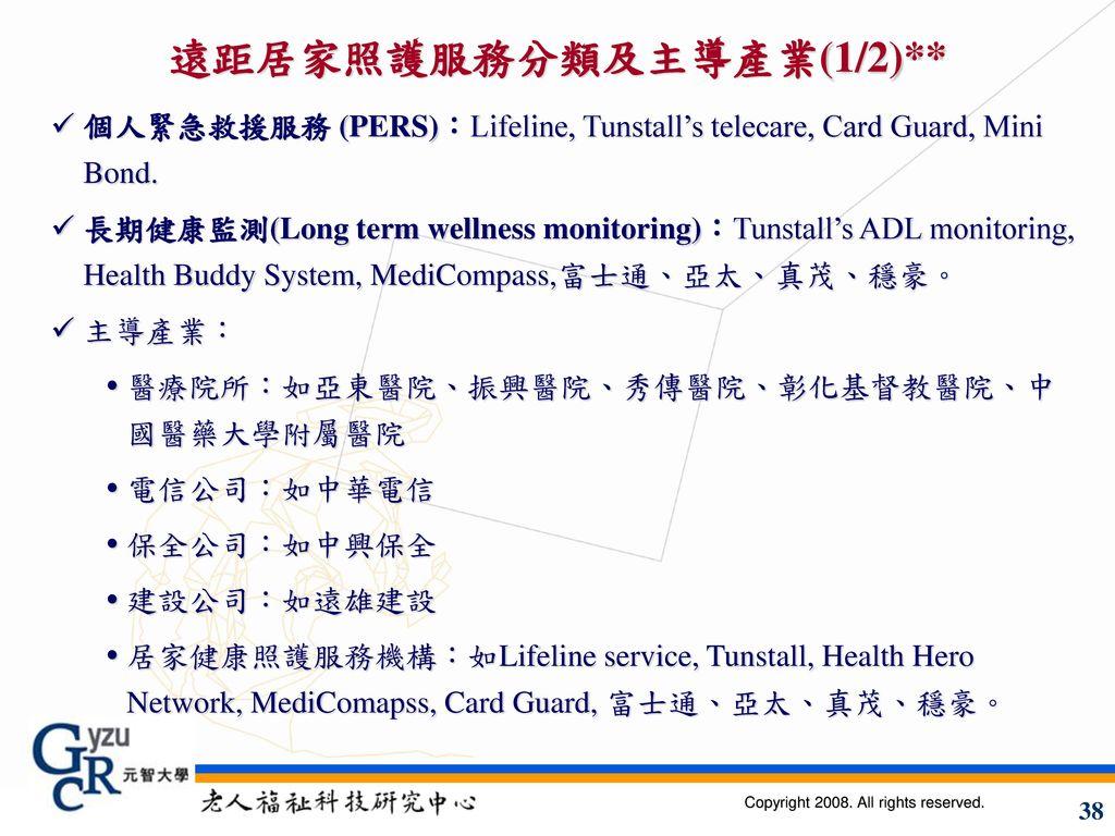 遠距居家照護服務分類及主導產業(1/2)**