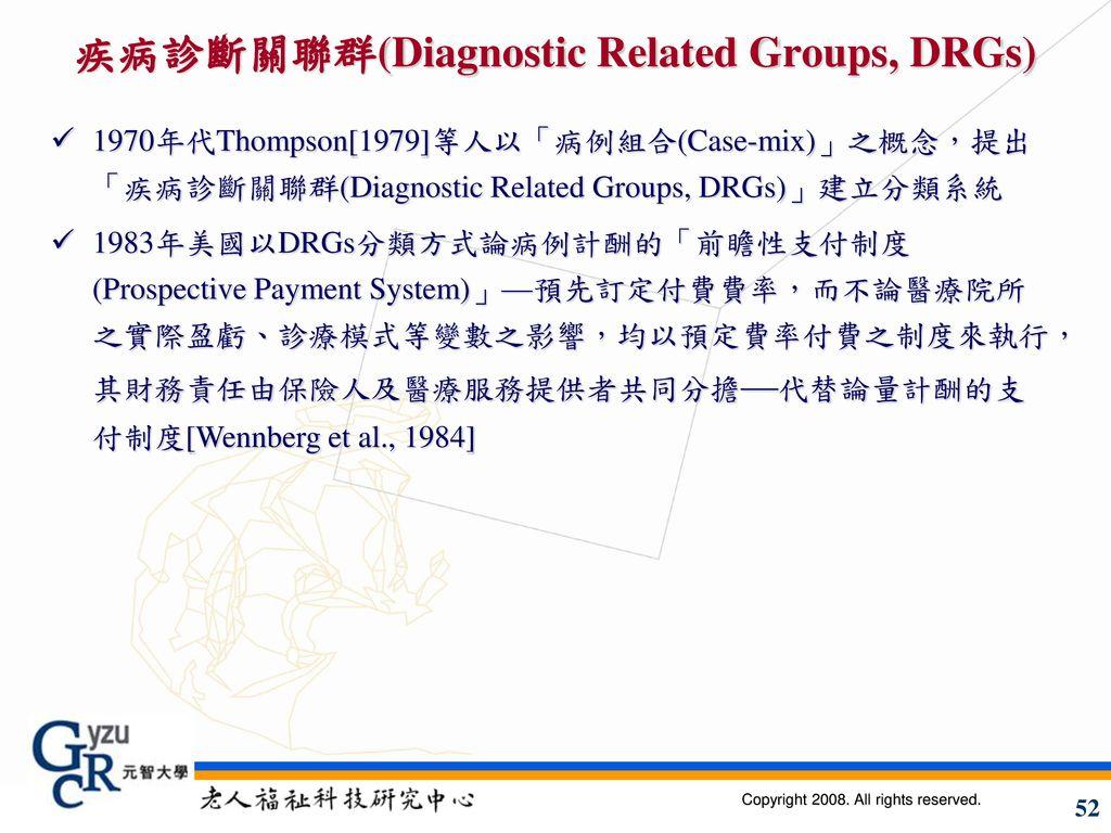 疾病診斷關聯群(Diagnostic Related Groups, DRGs)