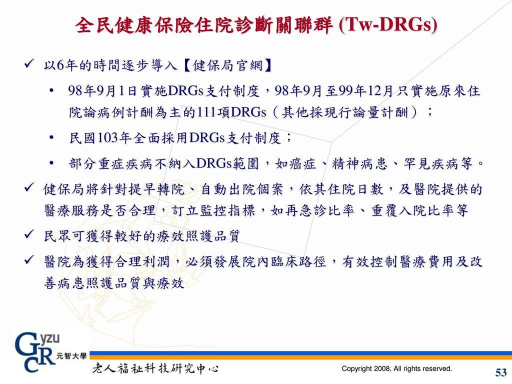 全民健康保險住院診斷關聯群 (Tw-DRGs)
