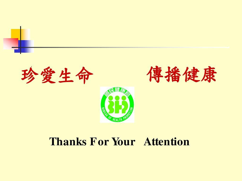 珍愛生命 傳播健康 Thanks For Your Attention