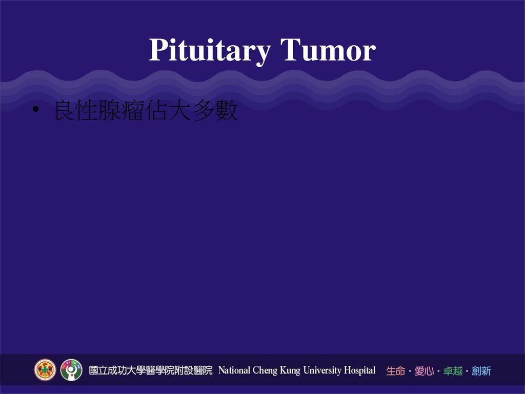 Pituitary Tumor 良性腺瘤佔大多數