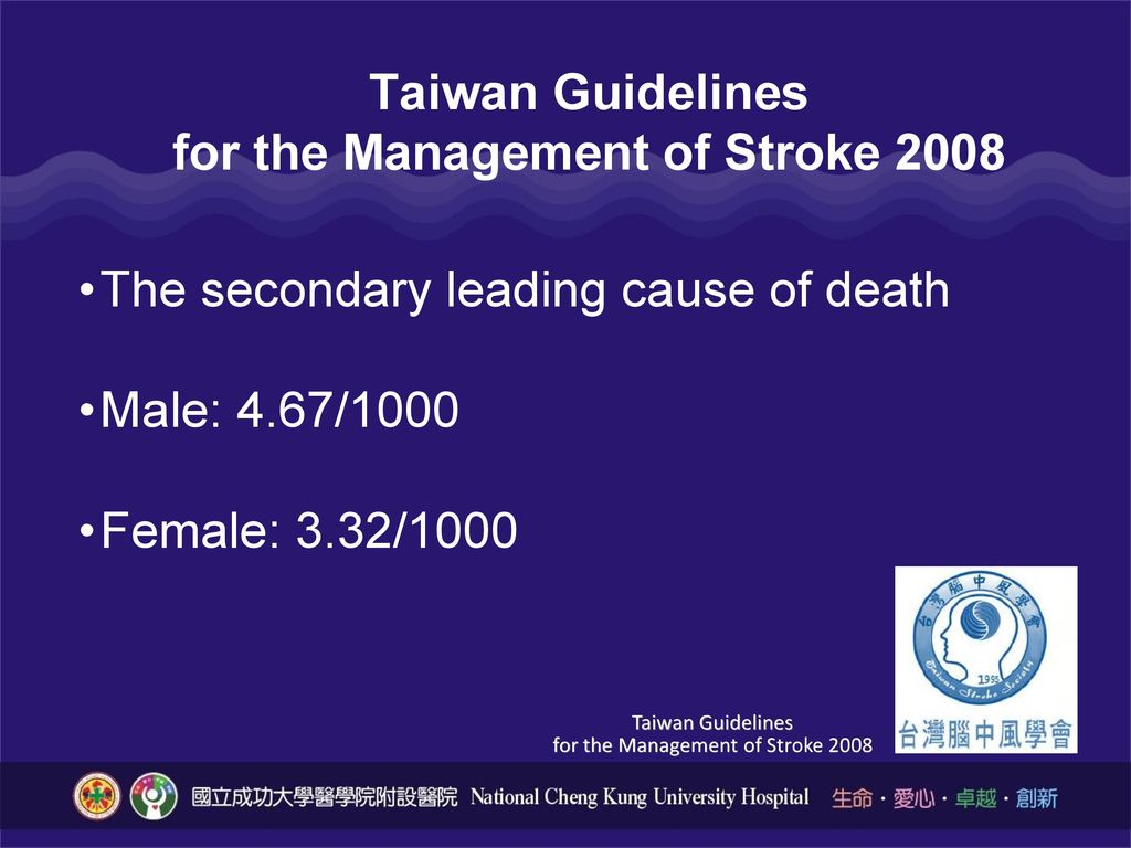 Taiwan Guidelines for the Management of Stroke 2008