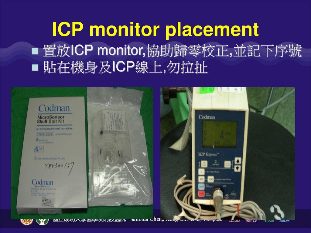 ICP monitor placement 置放ICP monitor,協助歸零校正,並記下序號 貼在機身及ICP線上,勿拉扯