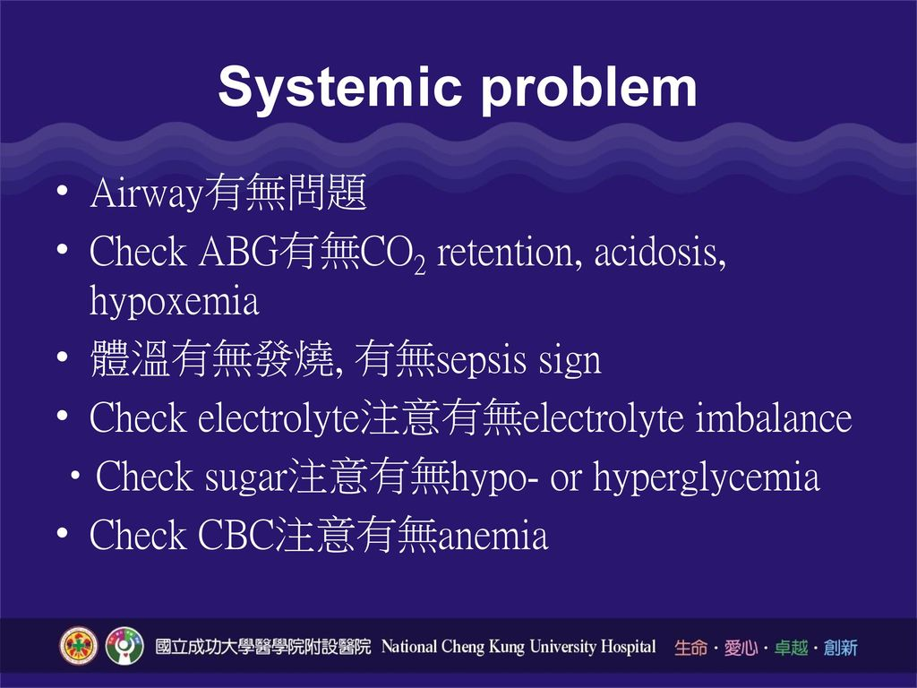 Systemic problem Airway有無問題