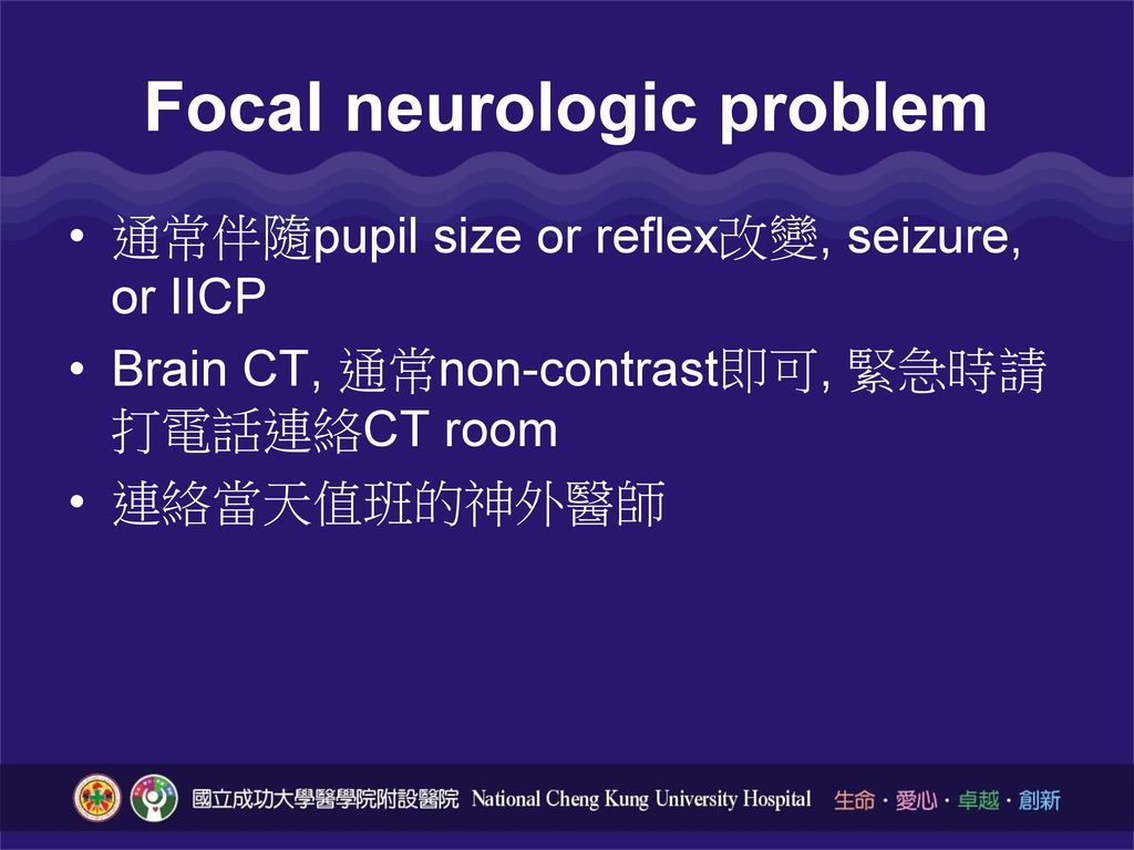 Focal neurologic problem