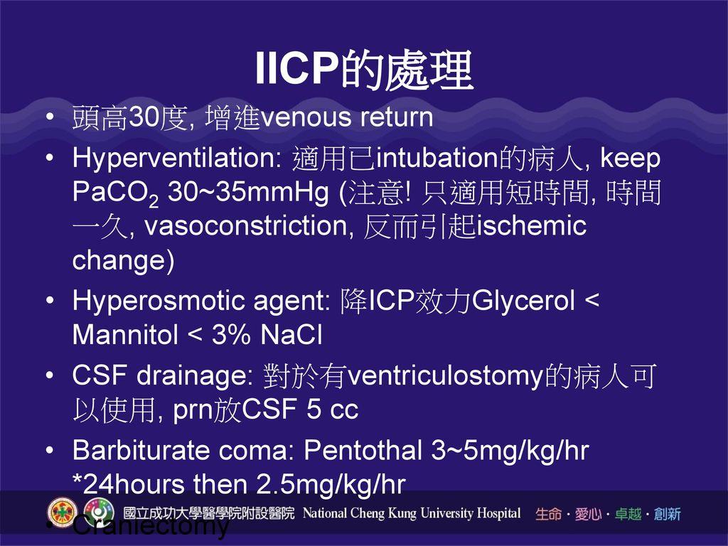 IICP的處理 頭高30度, 增進venous return