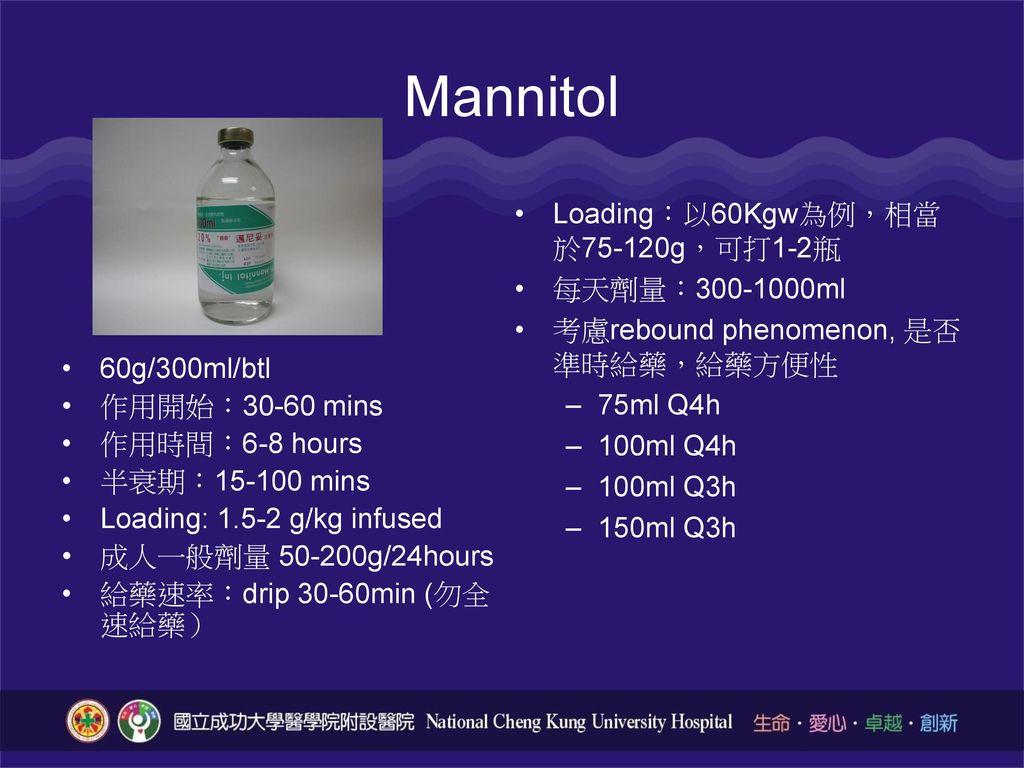 Mannitol Loading:以60Kgw為例,相當於75-120g,可打1-2瓶 每天劑量:300-1000ml