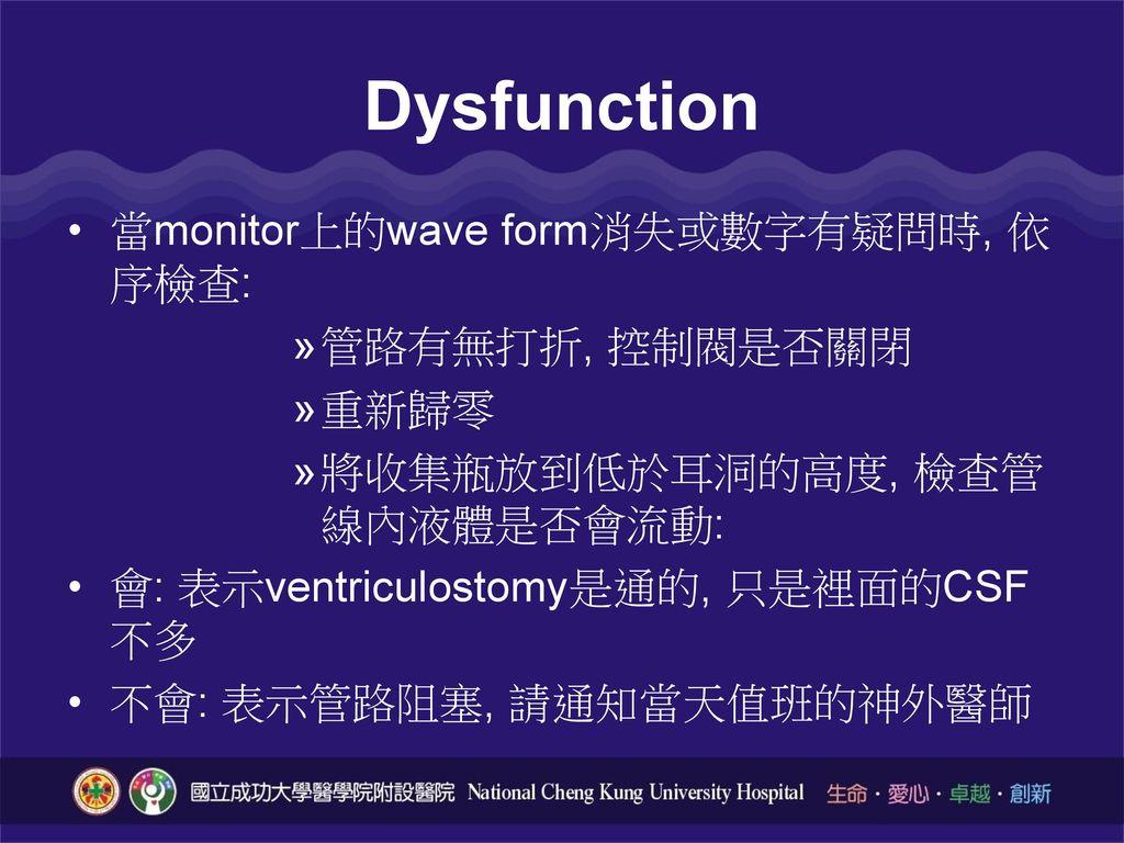 Dysfunction 當monitor上的wave form消失或數字有疑問時, 依序檢查: 管路有無打折, 控制閥是否關閉 重新歸零