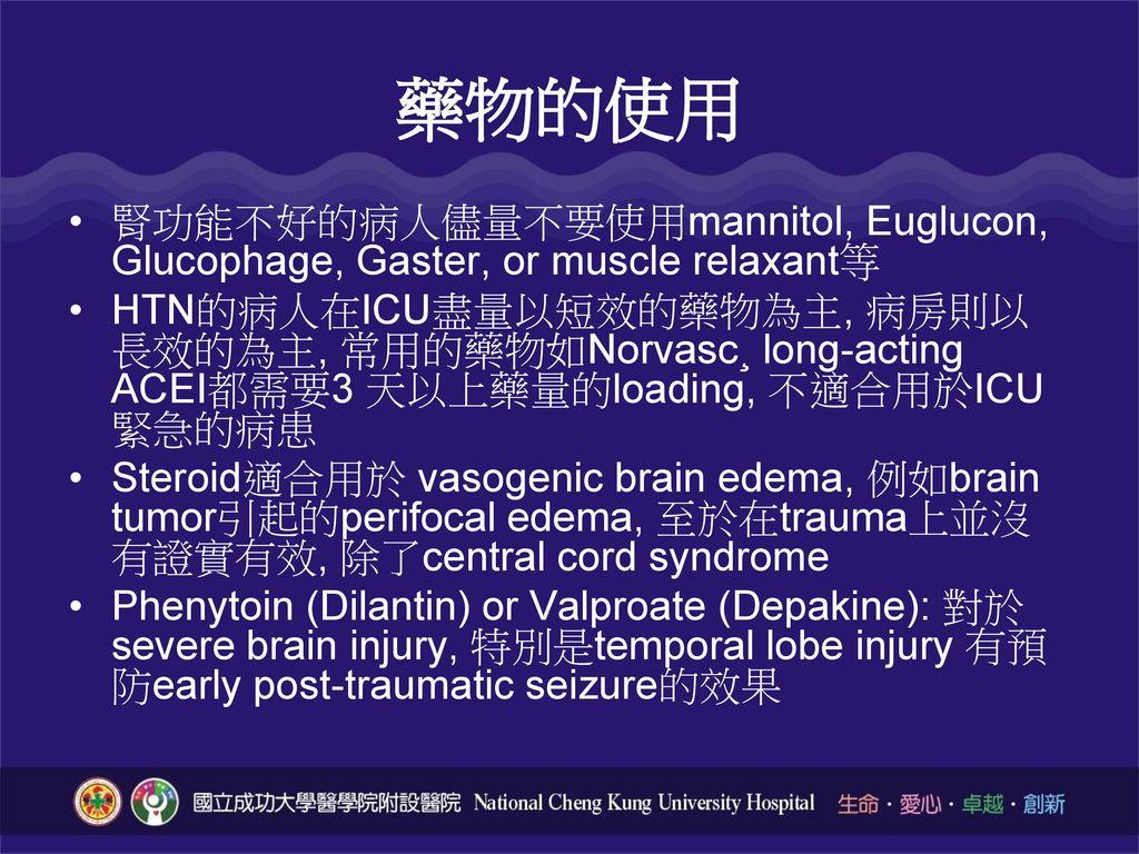 藥物的使用 腎功能不好的病人儘量不要使用mannitol, Euglucon, Glucophage, Gaster, or muscle relaxant等.