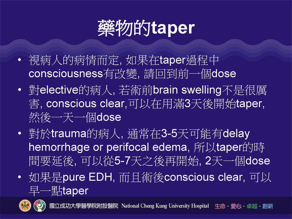 藥物的taper 視病人的病情而定, 如果在taper過程中consciousness有改變, 請回到前一個dose