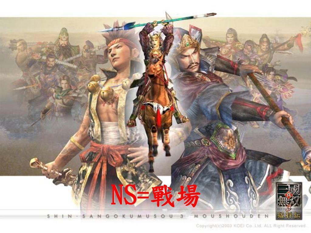 NS=戰場
