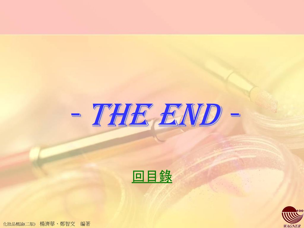 - THE END - 回目錄