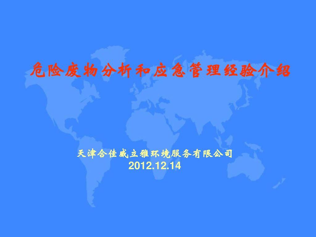 危险废物分析和应急管理经验介绍 天津合佳威立雅环境服务有限公司 2012.12.14