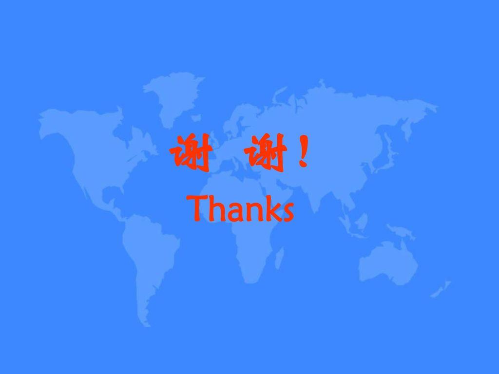 谢 谢! Thanks