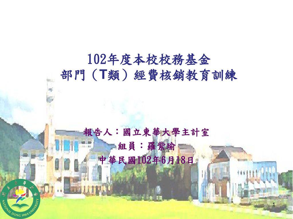 102年度本校校務基金 部門(T類)經費核銷教育訓練