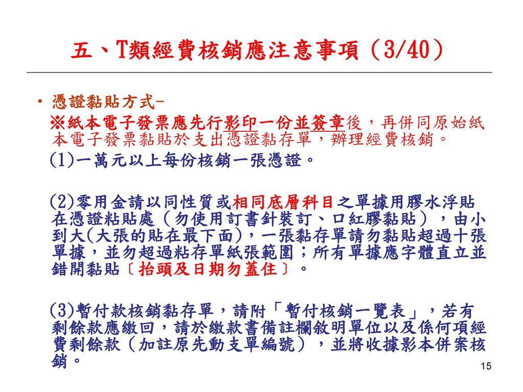 五、T類經費核銷應注意事項(3/40) 憑證黏貼方式-