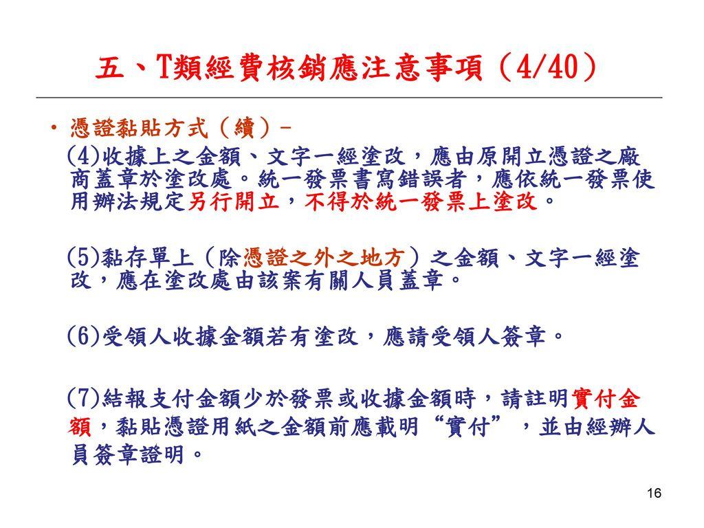 五、T類經費核銷應注意事項(4/40) 憑證黏貼方式(續)-