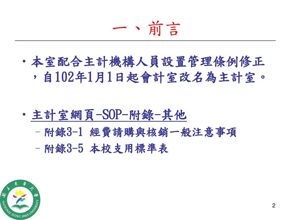 一、前言 本室配合主計機構人員設置管理條例修正,自102年1月1日起會計室改名為主計室。 主計室網頁-SOP-附錄-其他