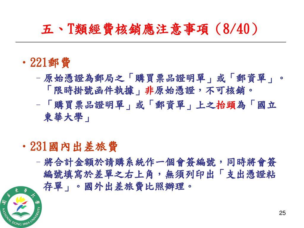 五、T類經費核銷應注意事項(8/40) 221郵費 231國內出差旅費