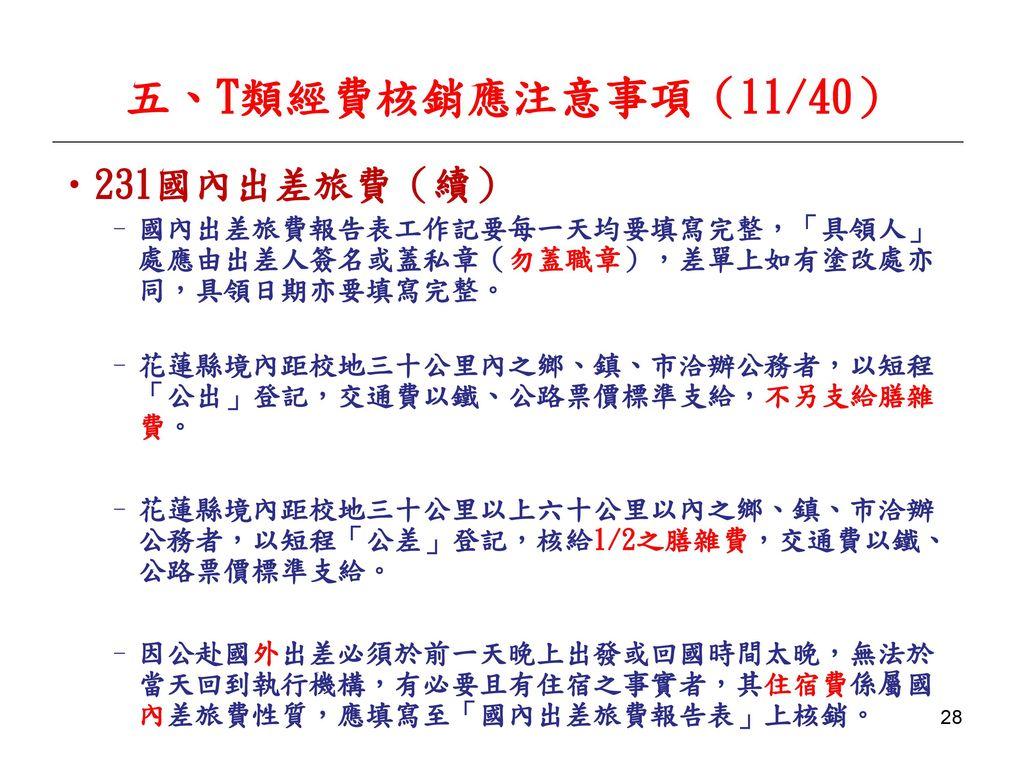 五、T類經費核銷應注意事項(11/40) 231國內出差旅費(續)