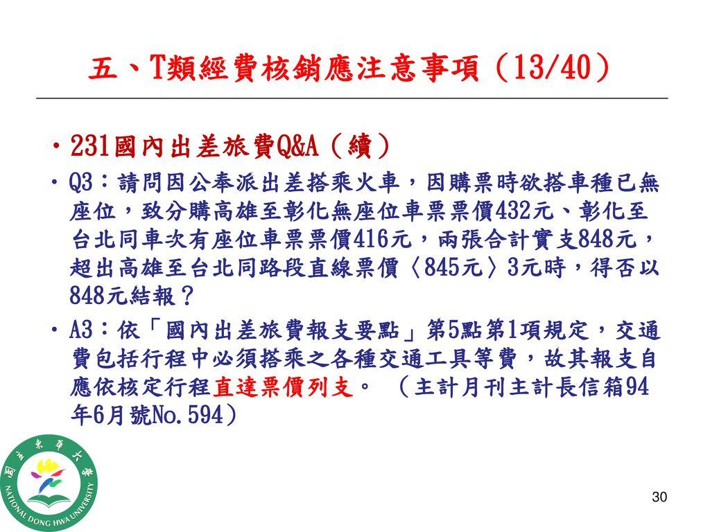 五、T類經費核銷應注意事項(13/40) 231國內出差旅費Q&A(續)