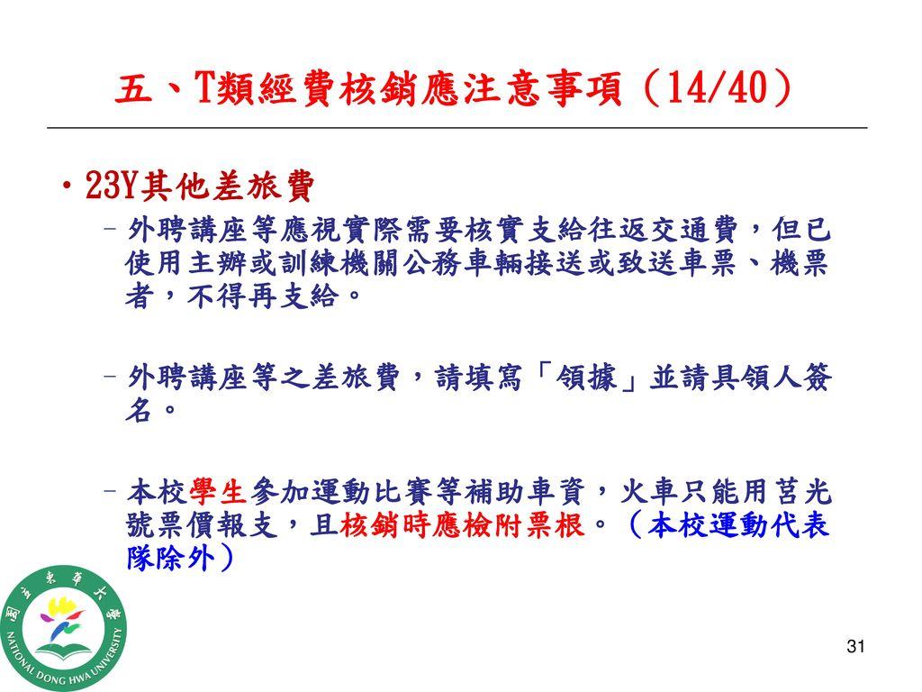 五、T類經費核銷應注意事項(14/40) 23Y其他差旅費