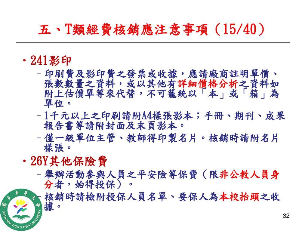 五、T類經費核銷應注意事項(15/40) 241影印 26Y其他保險費