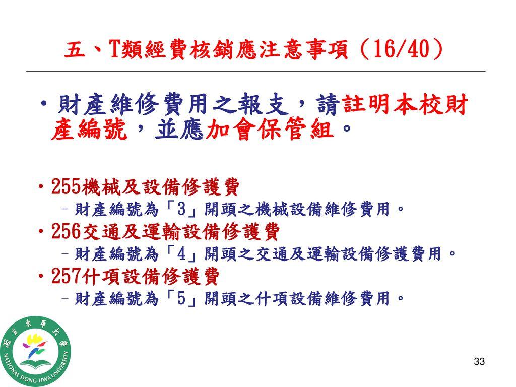 財產維修費用之報支,請註明本校財產編號,並應加會保管組。