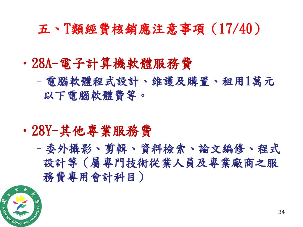 五、T類經費核銷應注意事項(17/40) 28A-電子計算機軟體服務費 28Y-其他專業服務費