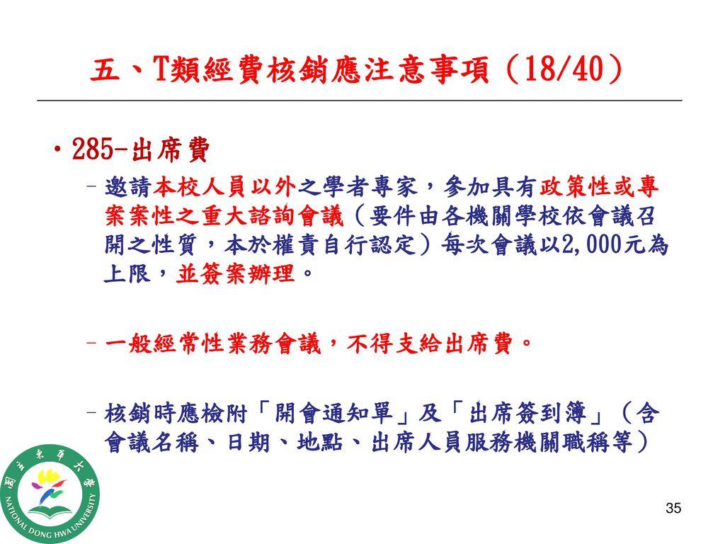 五、T類經費核銷應注意事項(18/40) 285-出席費