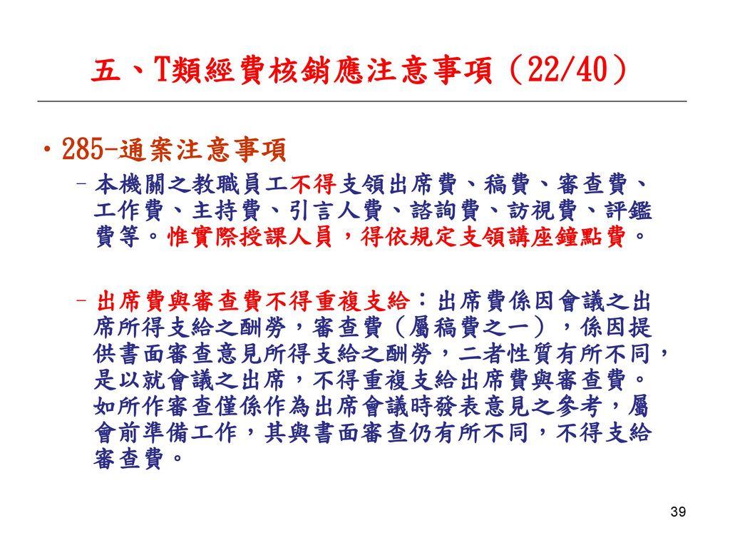 五、T類經費核銷應注意事項(22/40) 285-通案注意事項
