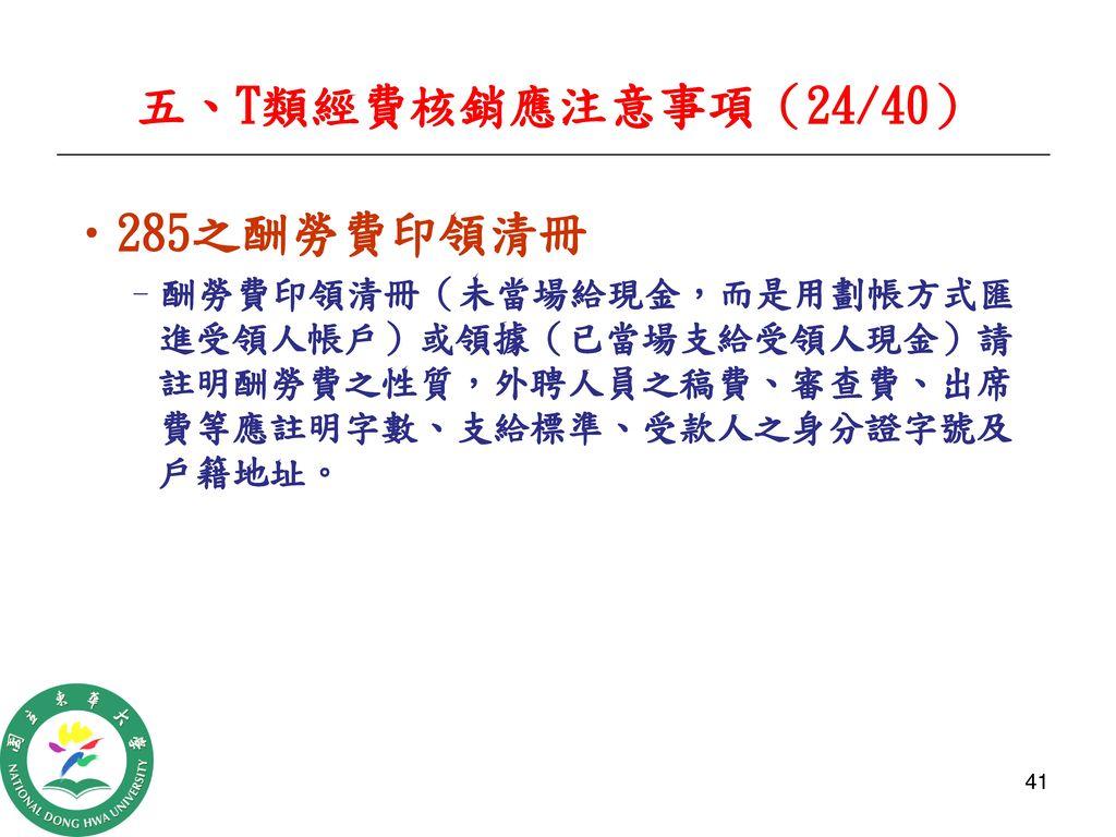 五、T類經費核銷應注意事項(24/40) 285之酬勞費印領清冊