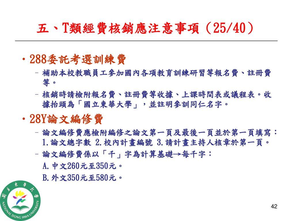 五、T類經費核銷應注意事項(25/40) 288委託考選訓練費 28Y論文編修費
