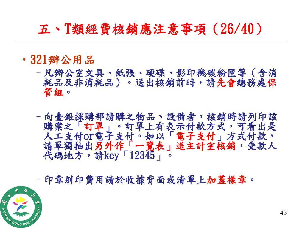 五、T類經費核銷應注意事項(26/40) 321辦公用品