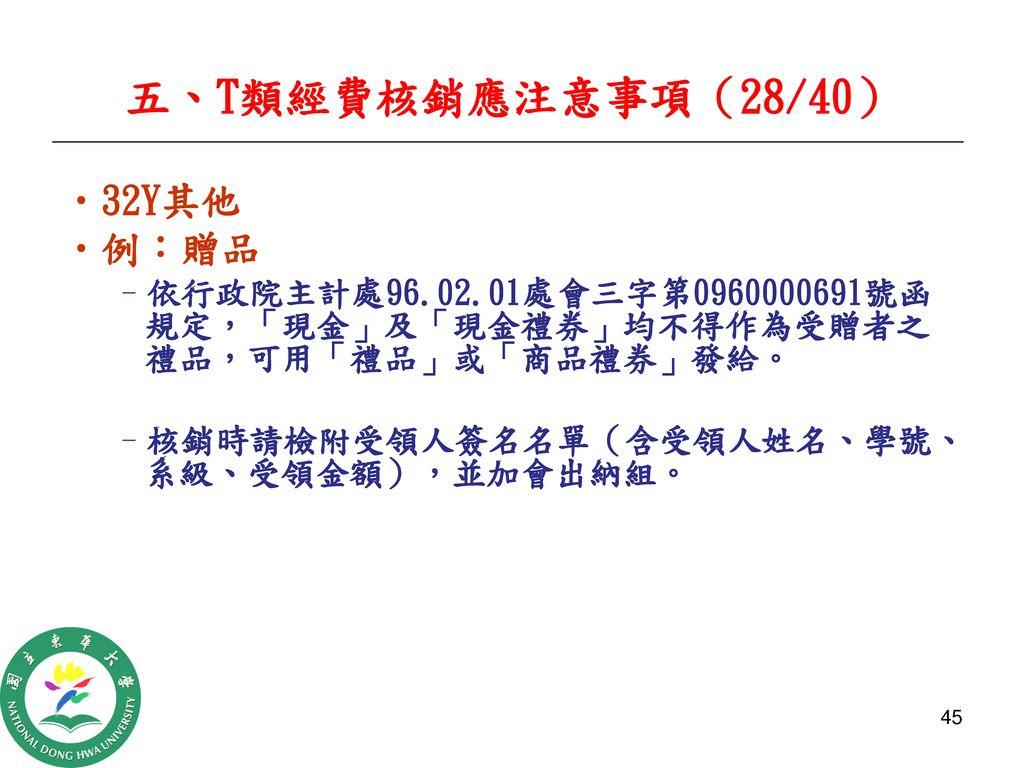 五、T類經費核銷應注意事項(28/40) 32Y其他 例:贈品