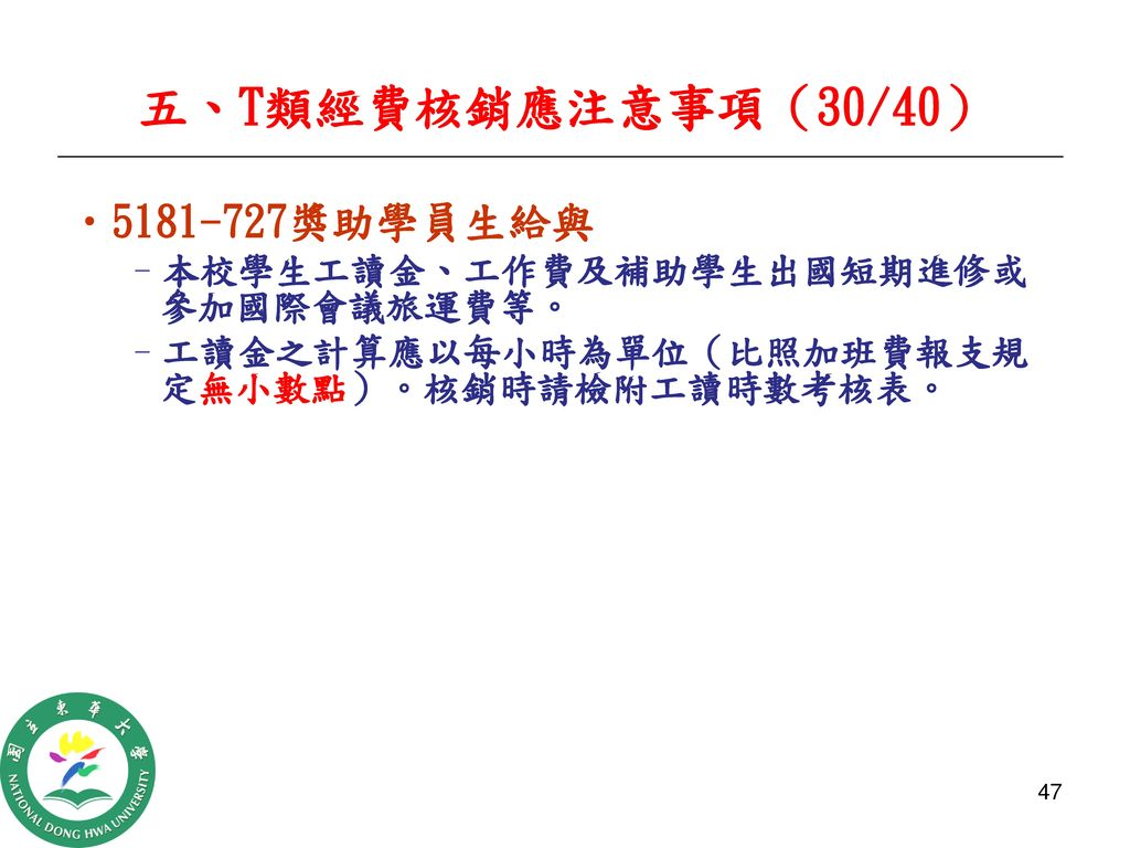 五、T類經費核銷應注意事項(30/40) 5181-727獎助學員生給與