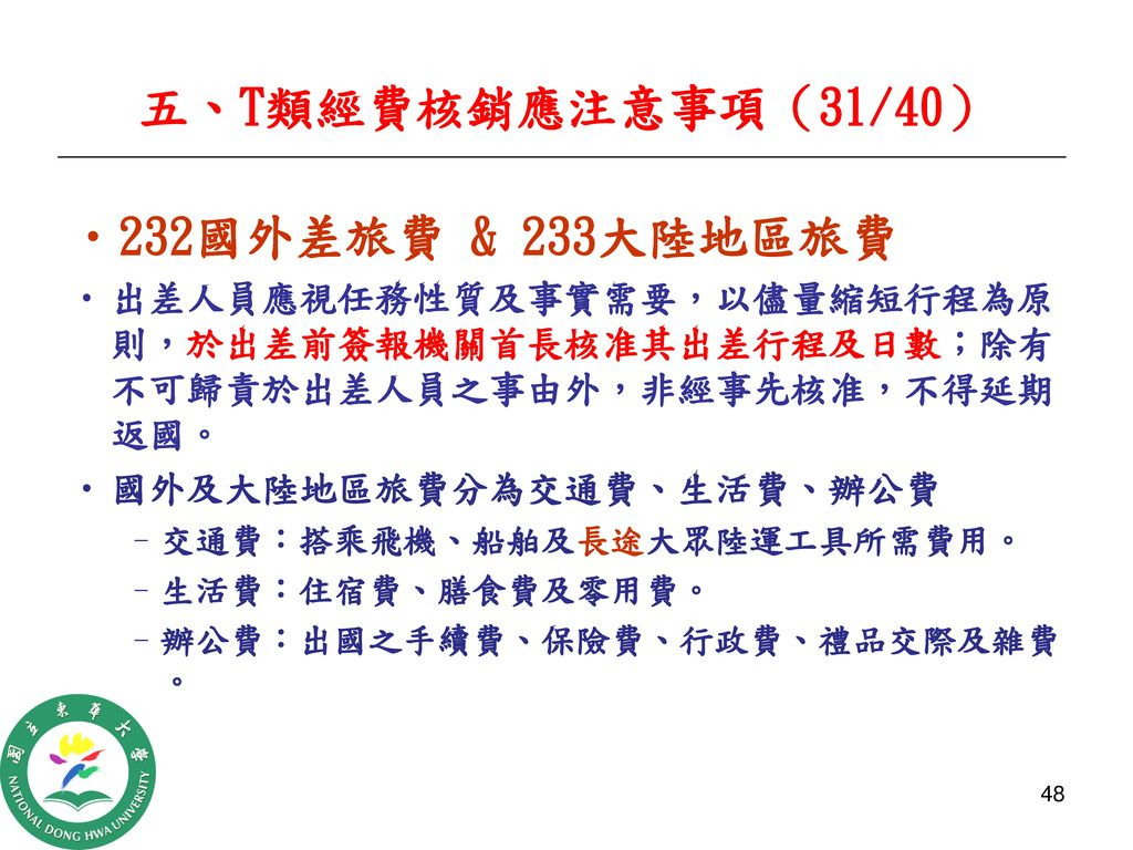 五、T類經費核銷應注意事項(31/40) 232國外差旅費 & 233大陸地區旅費